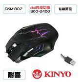 【全館免運、可刷卡】KINYO 耐嘉 闇夜之刃電競滑鼠、USB滑鼠 GMK-802