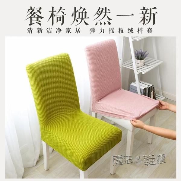 餐桌椅子套罩冬季加厚加絨 桌布椅套北歐 現代家用彈力通用椅套罩  夏季新品