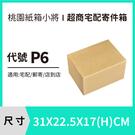 宅配紙箱【31X22.5X17 CM】【...