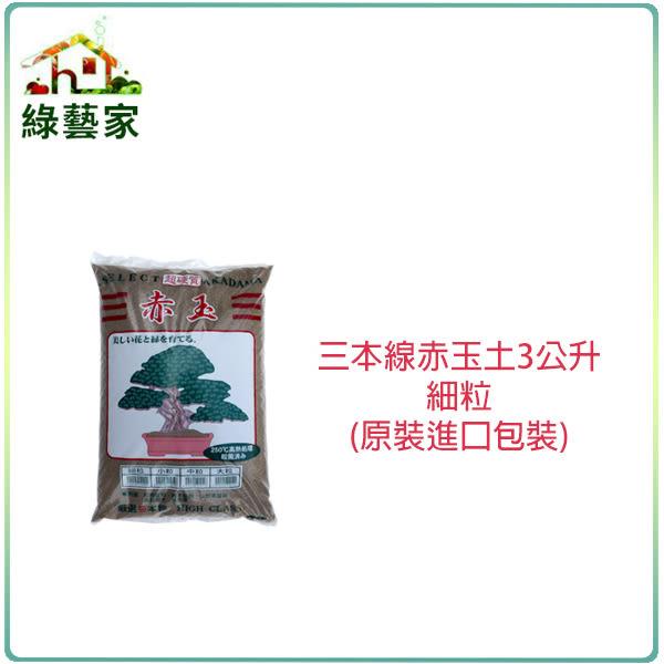 【綠藝家001-AA155-3】三本線赤玉土3公升小包裝-細粒(原裝進口包裝)