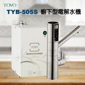 TOYO TYB-505S電解水機/贈原廠前置三道淨水器/含基本專業安裝【水之緣】