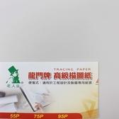 A4 描圖紙 95磅 萬國 (一般 空白)/一包100張入(定400) 義大利品牌 半透明紙 302mm x 212mm
