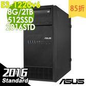 【現貨】ASUS伺服器 TS100E9 E3-1220v6/8G/2T+512/2016STD 商用伺服器