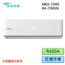 【品冠空調】10-12坪定頻分離式冷氣 MKA-72MS/KA-72MSN 送基本安裝 免運費