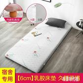 乳膠床墊軟墊學生宿舍床褥墊海綿墊褥子墊地鋪睡墊床墊子IP3766【宅男時代城】