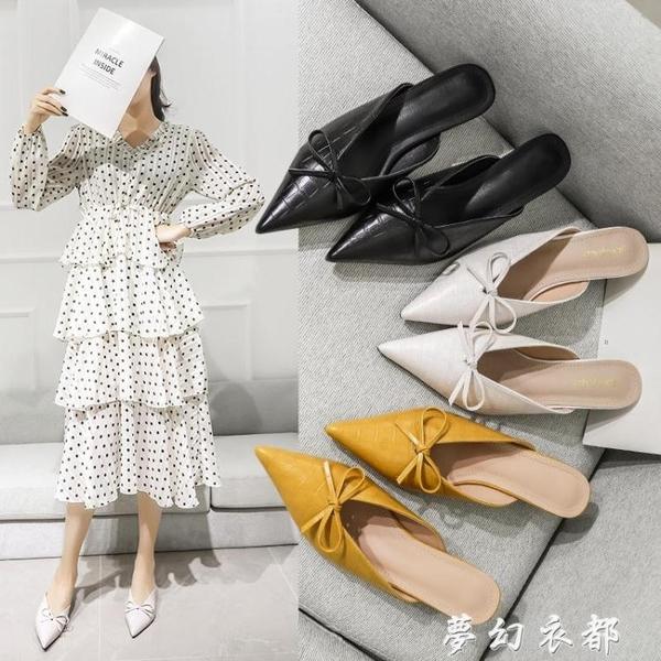 尖頭包頭半拖鞋女新款韓版時尚夏春季外穿高跟半托女涼拖網紅夢幻