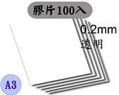 [ 膠片 A3  0.2mm 透明 100入/包 ] 膠環裝訂機用 膠裝機 膠圈機 膠環機 裝訂機 打洞機 打孔機 膠環