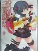 【書寶二手書T1/一般小說_OBO】魔彈之王與戰姬4_Kawaguchishi