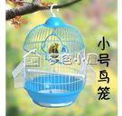 鳥籠 鳥籠虎皮鸚鵡鳥籠子文鳥珍珠鳥相思鐵藝金屬通用小型鳥籠外帶 多色小屋YXS