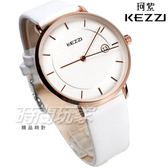 KEZZI珂紫 簡約流行錶 造型日期視窗 防水手錶 學生錶 男錶 中性錶 皮革錶帶 白色 KE1765玫白大
