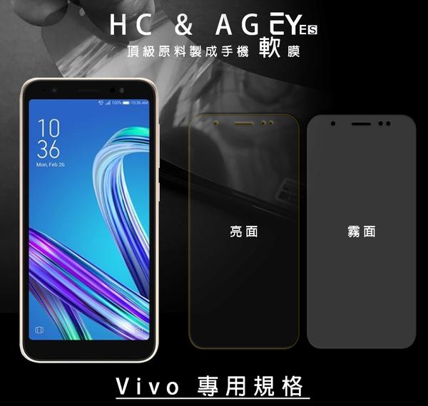 【日本原料素材】軟膜 亮面/霧面 VIVo V7 V7+ V9 X21 手機螢幕靜電保護貼膜