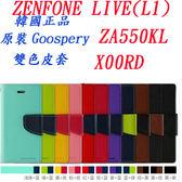 秋奇啊喀3C配件-韓國Goospery ASUS ZENFONE LIVE(L1) ZA550KL X00RD 手機保護套外殼皮套韓國正品雙色翻蓋插卡