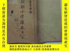 二手書博民逛書店民國22年版罕見短期小學課本第一二冊合訂本14012 教育部 教