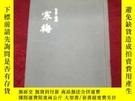 二手書博民逛書店罕見日文原版…寒梅Y15860 大楠木南 印刷服部 出版1980