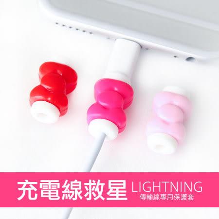 充電線救星 Lightning 蝴蝶結傳輸線專用保護套 Apple 蘋果 USB 防止電線斷裂 I7 I6 I6PLUS 5S 4S 6S
