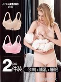 哺乳文胸夏季孕婦內衣胸罩浦懷孕期女產後喂奶防下垂聚攏薄款 歐韓時代
