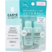 日本CARTÉ CLINITY 可潤媞 敏感肌護理旅行組