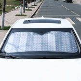 ◄ 生活家精品 ►【N295】汽車防曬遮陽擋 前擋風玻璃 防曬 隔熱板 遮陽板 太陽 光遮簾 雙面鋁箔