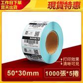 熱敏標籤貼紙50*30mm(5捲) 現貨