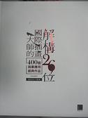 【書寶二手書T5/設計_EUQ】解構26位國際插畫大師的400個商業應用經典作品_聶佑佳