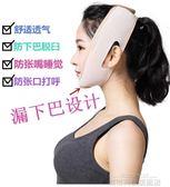 止鼾器 男女透氣止鼾帶防止張嘴睡覺打呼嚕神器防下巴脫臼矯正繃帶止鼾器 城市科技