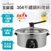 大家源4.0L#304不鏽鋼料理鍋 TCY-3709