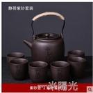 復古整套原礦紫砂提梁壺功夫茶具套裝家用泡茶壺茶杯冷水壺大容量 WD  一米陽光