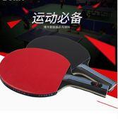 乒乓球拍-東川崎町博卡乒乓球拍2只裝雙拍兵乓球拍品直拍橫拍初學者單拍學生 東川崎町