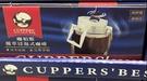 [COSCO代購] C131831 CUPPER S BREW COFFEE 咖柏斯優萃浸泡式咖啡 8G*60包
