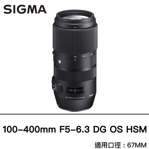 SIGMA 100-400mm F5-6.3 DG OS HSM|Contemporary 恆伸公司貨 小砲 追焦 德寶光學