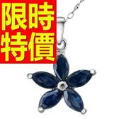 藍寶石 項鍊 墜子S925純銀-0.30克拉生日聖誕節禮物女飾品53sa4【巴黎精品】
