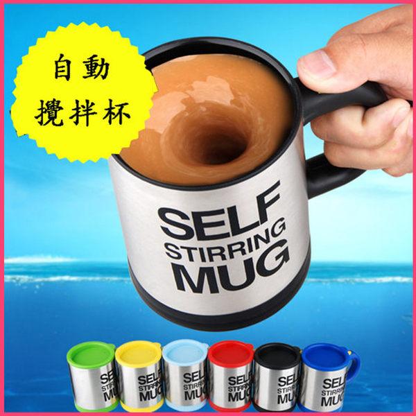 【現貨】不銹鋼自動攪拌杯 咖啡杯 電動攪拌杯 杯子 馬克杯 創意禮品 懶人神器 母親節禮物