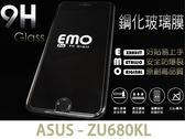 【EMO防爆9H鋼化玻璃】加贈鏡頭貼 華碩 ZenFone3ultra ZU680KL A001 玻璃貼保護貼膜螢幕貼膜
