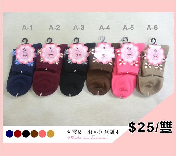 【YT店】日系韓風甜美花朵圖案襪子/短襪/少女襪【台灣製MIT】