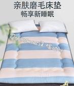 床墊軟墊榻榻米褥子單人宿舍學生雙人墊被家用打地鋪睡墊租房專用