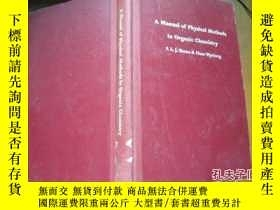 二手書博民逛書店A罕見Manual of Physical Methods in