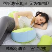 孕婦枕頭護腰側睡枕托腹u型枕抱枕孕期側臥枕孕靠枕睡覺神器用品 【快速出貨】