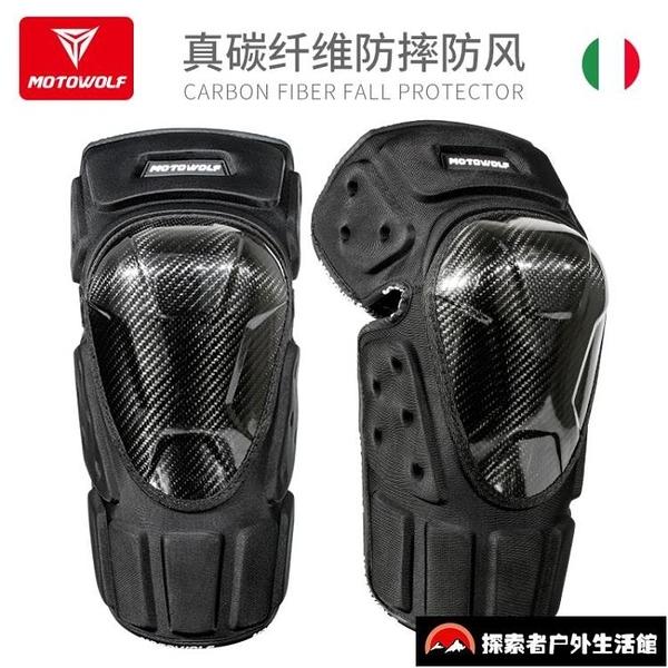 護肘護膝碳纖維機車騎行防摔防風護具【探索者】