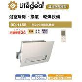 【樂奇】BD-145R 浴室暖房換氣乾燥設備(無線控制-110V)