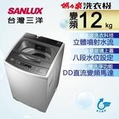 預購~SANLUX台灣三洋12KG變頻直立式洗衣機ASW-120DVB~含基本安裝(預計9月中旬到貨陸續出貨)