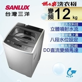 SANLUX台灣三洋12KG變頻直立式洗衣機ASW-120DVB~含基本安裝