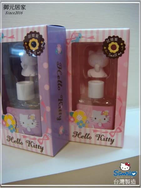 【Hello Kitty】 香氛瓶組8ml 共3種香味【御元居家】三麗鷗授權