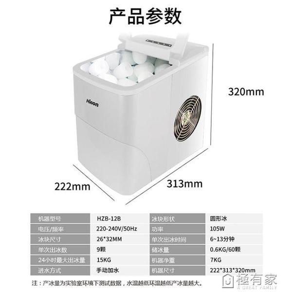 惠康制冰機商用15KG家用小型宿舍學生迷你全自動小冰塊制作機 ATF 電壓:220v