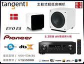 盛昱音響 『日本 Pioneer VSX-534 環繞擴大機+丹麥 Tangent EVO E8 超低音喇叭』現貨可自取