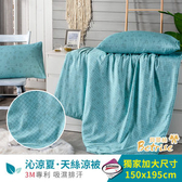 【Betrise迷宮】3M吸濕排汗專利天絲鋪棉涼被枕套三件組