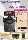 Super Song500全配+CPA-...