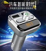 現代 車載mp3播放器 藍牙接收器汽車音樂u盤 免提電話 車載充電器 js1193『科炫3C』