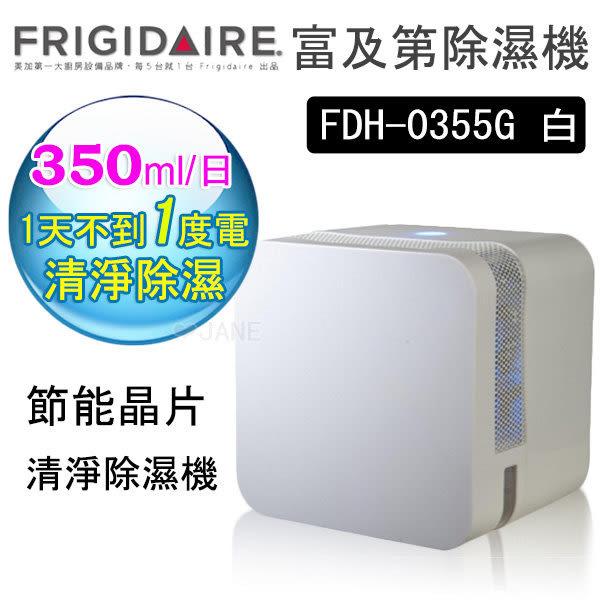 FDH-0355G 美國Frigidaire 富及第 節能晶片光觸媒清淨除濕機