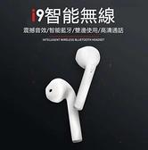 耳機 最新款5.0 雙耳無線 耳機 耳機 雙耳耳機 iphone 安卓皆通用 現貨 怦然心動