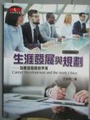 【書寶二手書T9/進修考試_XFP】生涯發展與規劃:為職涯發展做準備(第三版)_王淑俐